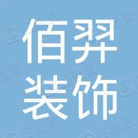 佰羿(大连)装饰设计有限公司