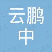 清原满族自治县云鹏中药材种植专业合作社