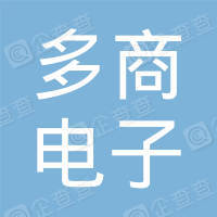 上海多商电子有限公司