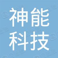浙江神能科技股份有限公司