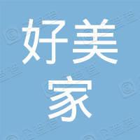 上海好美家装饰工程有限公司