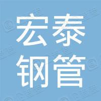 天津市宏泰钢管有限公司