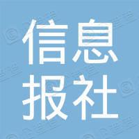 云南信息报社有限责任公司