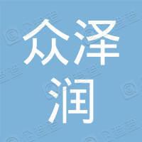四川众泽润智能科技有限公司