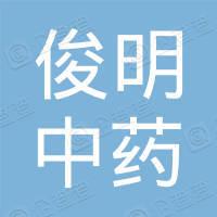 新宾满族自治县俊明中药材种植专业合作社