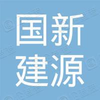 国新建信股权投资基金(成都)合伙企业(有限合伙)