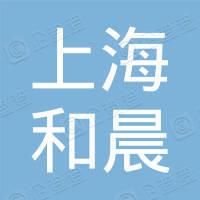 上海和晨生物技术有限公司
