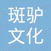 广州斑驴文化传播有限公司