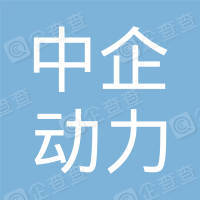 北京中企动力征信有限公司