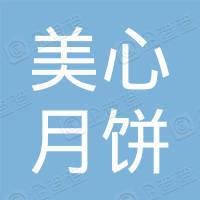 永和县美心月饼店
