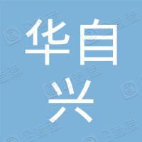 长沙华自兴信息技术咨询合伙企业(有限合伙)
