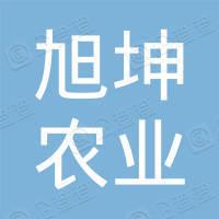 山西旭坤农业科技有限公司