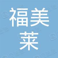 天津福美莱食品有限公司