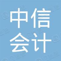 通化中信会计师事务所有限公司