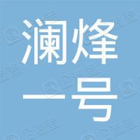 澜烽一号投资咨询(深圳)合伙企业(有限合伙)