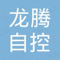 丹东龙腾自控有限公司