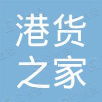 深圳市龙岗区港货之家港货店