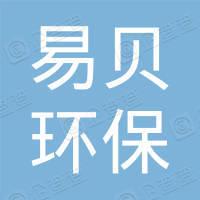 杭州易贝环保科技有限公司