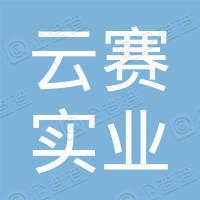 重庆云赛实业发展有限公司