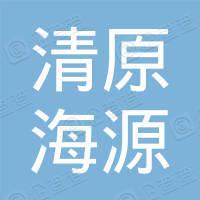清原满族自治县海源食用菌专业合作社