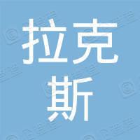 沈阳拉克斯电子科技有限公司