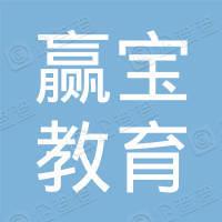 南京赢宝教育科技有限公司