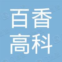 广西百香高科种业有限公司