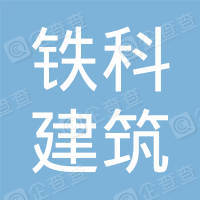 北京铁锋建筑工程技术有限公司