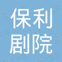 北京保利剧院管理有限公司