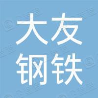 深圳大友鋼鐵有限公司