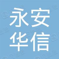 深圳市永安华信投资管理有限公司