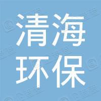 广州清海环保科技有限公司