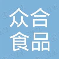 深圳市众合食品有限公司松岗星港城分公司