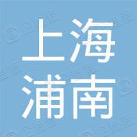上海浦南减速器总厂