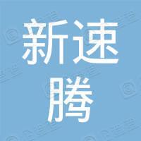 海南新速腾电气有限公司