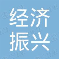 韩国财团法人忠清南道经济振兴院上海代表处