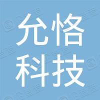 深圳市允恪科技有限公司