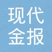 浙江《现代金报》有限公司