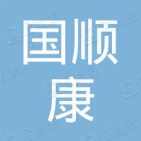 江西国顺康企业管理有限公司