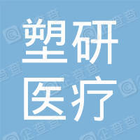塑研(北京)医疗美容诊所有限公司