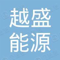 浙江越盛能源科技有限公司