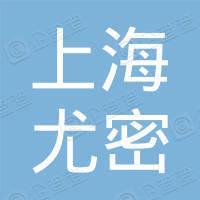 上海尤密自动化科技有限公司