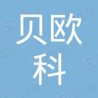 郑州贝欧科安全科技股份有限公司