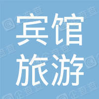 青海宾馆旅游集团有限公司