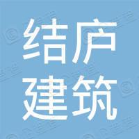 云南結廬建筑工程有限公司