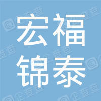 北京宏福锦泰科技有限公司