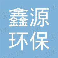 吉林省鑫源环保制品开发有限责任公司