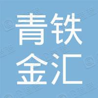 青岛地铁金融控股有限公司
