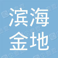 滨海金地矿业工程技术(北京)有限公司