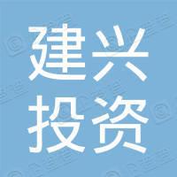 浙江建兴投资股份有限公司